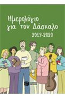 Εικόνα της ΗΜΕΡΟΛΟΓΙΟ ΓΙΑ ΤΟ ΔΑΣΚΑΛΟ 2019-2020