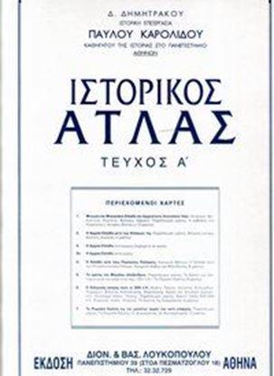 Εικόνα της ΙΣΤΟΡΙΚΟΣ ΑΤΛΑΣ-Α' ΤΕΥΧΟΣ