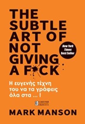 Εικόνα της THE SUBTLE ART OF NOT GIVING A F*CK Η ΕΥΓΕΝΗΣ ΤΕΧΝΗ ΤΟΥ ΝΑ ΤΑ ΓΡΑΦΕΙΣ ΟΛΑ ΣΤΑ ...!
