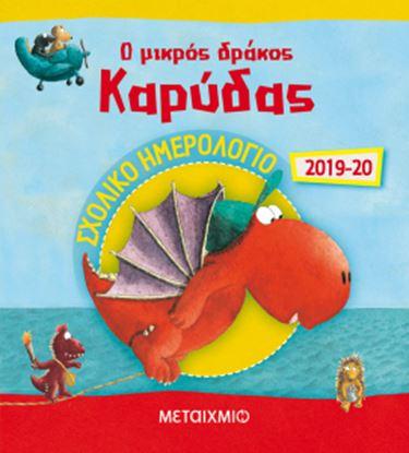 Εικόνα της Ο ΜΙΚΡΟΣ ΔΡΑΚΟΣ ΚΑΡΥΔΑΣ-ΣΧΟΛ.ΗΜΕΡΟΛΟΓΙΟ 2019-2020