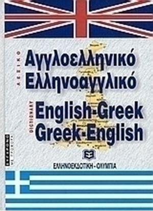 Εικόνα της ΛΕΞΙΚΟ ΑΓΓΛΟΕΛΛ.-ΕΛΛΗΝΟΑΓΓΛ.