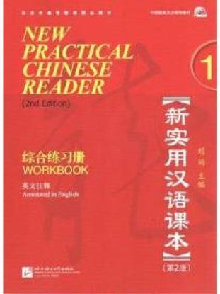 Εικόνα της NEW PRACTICAL CHINESE READER 1 WORKBOOK