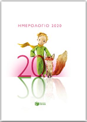 Εικόνα της ΗΜΕΡΟΛΟΓΙΟ «Ο ΜΙΚΡΟΣ ΠΡΙΓΚΙΠΑΣ» 2020