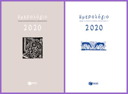 Εικόνα της Ημερολόγιο 2020 (δεμένο, με ώρες και γραμμές) | Ημερολόγιο 2020 (δεμένο, χωρίς ώρες και γραμμές)