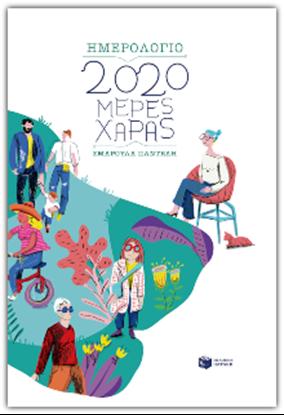 Εικόνα της Ημερολόγιο «Μέρες χαράς» 2020