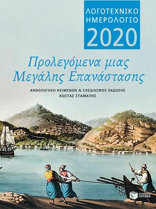 Εικόνα της ΛΟΓΟΤΕΧΝΙΚΟ ΗΜΕΡΟΛΟΓΙΟ 2020 (ΜΙΚΡΟ,ΑΔΕΤΟ)