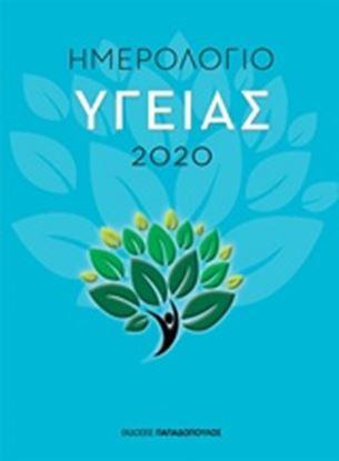 Εικόνα της ΗΜΕΡΟΛΟΓΙΟ ΥΓΕΙΑΣ 2020