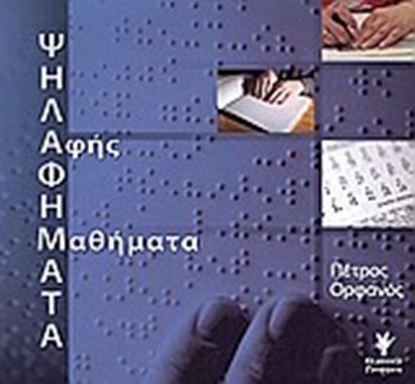 Εικόνα της ΨΗΛΑΦΗΜΑΤΑ (ΠΕΡΙΕΧΕΙ CD) ΑΦΗΣ ΜΑΘΗΜΑΤΑ