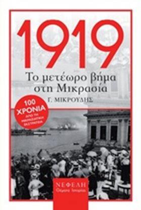 Εικόνα της 1919, ΤΟ ΜΕΤΕΩΡΟ ΒΗΜΑ ΣΤΗ ΜΙΚΡΑΣΙΑ