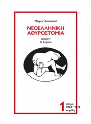 Εικόνα της ΝΕΟΕΛΛΗΝΙΚΗ ΑΘΥΡΟΣΤΟΜΙΑ (ΠΡΩΤΟΣ ΤΟΜΟΣ)