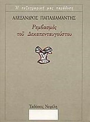 Εικόνα της ΡΕΜΒΑΣΜΟΣ ΤΟΥ ΔΕΚΑΠΕΝΤΑΥΓΟΥΣΤΟΥ