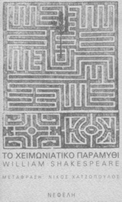 Εικόνα της ΤΟ ΧΕΙΜΩΝΙΑΤΙΚΟ ΠΑΡΑΜΥΘΙ