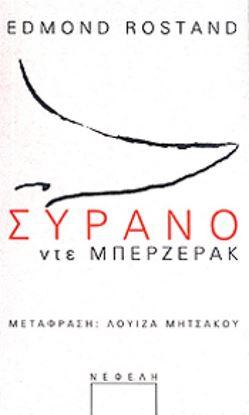 Εικόνα της ΣΥΡΑΝΟ ΝΤΕ ΜΠΕΡΖΕΡΑΚ