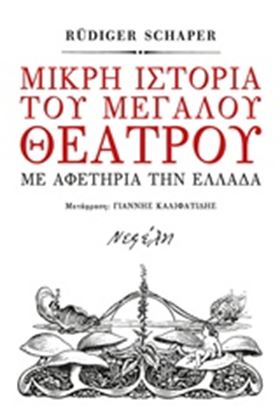 Εικόνα της ΜΙΚΡΗ ΙΣΤΟΡΙΑ ΤΟΥ ΜΕΓΑΛΟΥ ΘΕΑΤΡΟΥ