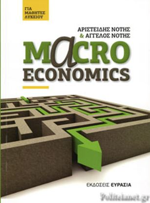 Εικόνα της MACROECONOMICS