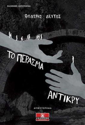 Εικόνα της ΤΟ ΠΕΡΑΣΜΑ ΑΝΤΙΚΡΥ