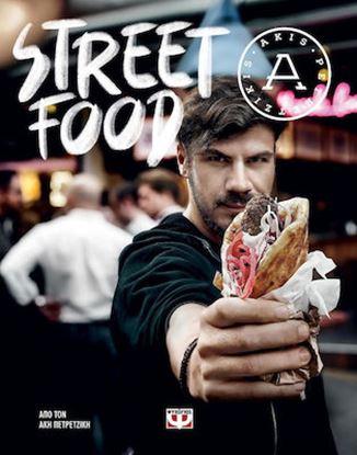 Εικόνα της STREET FOOD