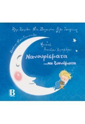Εικόνα της ΝΑΝΟΥΡΙΣΜΑΤΑ .....ΚΑΙ ΞΥΠΝΗΜΑΤΑ (+CD)