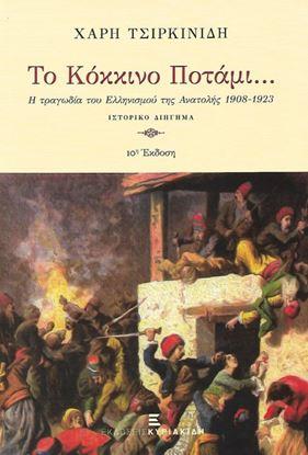 Εικόνα της ΤΟ ΚΟΚΚΙΝΟ ΠΟΤΑΜΙ... -Η ΤΡΑΓΩΔΙΑ ΤΟΥ ΕΛΛΗΝΙΣΜΟΥ ΤΗΣ ΑΝΑΤΟΛΗΣ 1908-1923