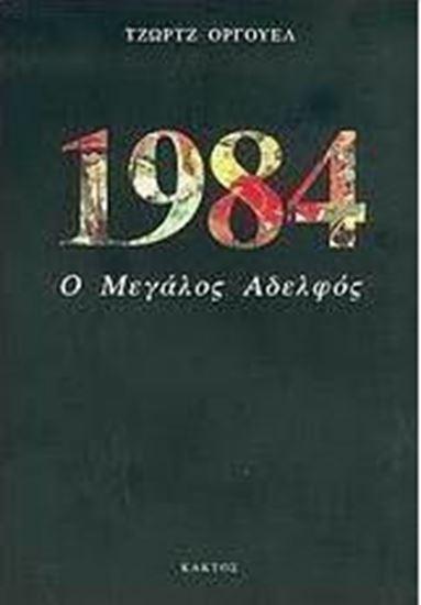 Εικόνα από 1984 Ο ΜΕΓΑΛΟΣ ΑΔΕΡΦΟΣ