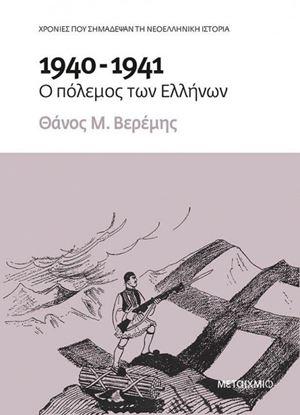 Εικόνα της 1940-1941:Ο ΠΟΛΕΜΟΣ ΤΩΝ ΕΛΛΗΝΩΝ