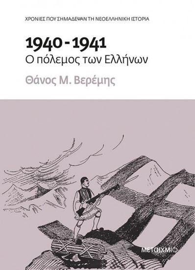 Εικόνα από 1940-1941:Ο ΠΟΛΕΜΟΣ ΤΩΝ ΕΛΛΗΝΩΝ