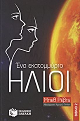 Εικόνα της ΕΝΑ ΕΚΑΤΟΜΜΥΡΙΟ ΗΛΙΟΙ