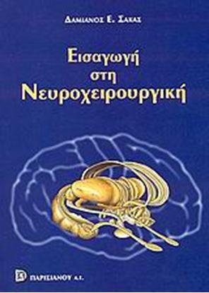 Εικόνα της ΕΙΣΑΓΩΓΗ ΣΤΗ ΝΕΥΡΟΧΕΙΡΟΥΡΓΙΚΗ
