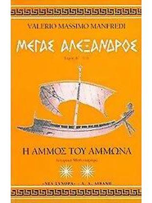 Εικόνα της ΜΕΓΑΣ ΑΛΕΞΑΝΔΡΟΣ-Η ΑΜΜΟΣ ΤΟΥ ΑΜΜΩΝΑ (ΤΟΜΟΣ Β)