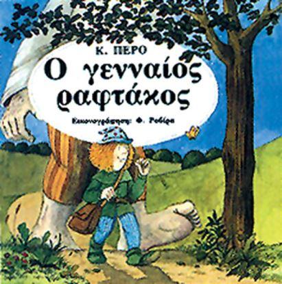Εικόνα της Ο ΓΕΝΝΑΙΟΣ ΡΑΦΤΑΚΟΣ