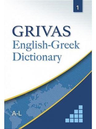 Εικόνα της GRIVAS ENGLISH-GREEK DICTIONARY VOLUME 1 A-L