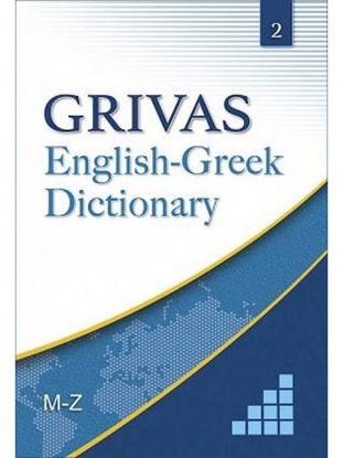 Εικόνα της GRIVAS ENGLISH-GREEK DICTIONARY VOLUME 2 M-Z