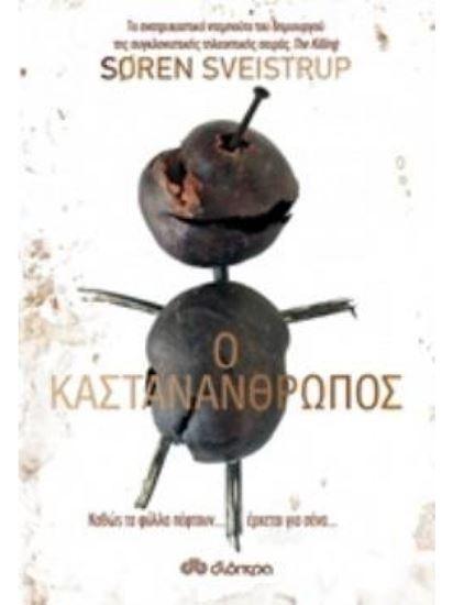 Εικόνα από Ο ΚΑΣΤΑΝΑΝΘΡΩΠΟΣ