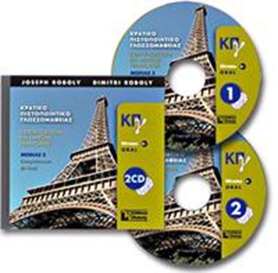 Εικόνα από ΚΠΓ B1 CD (2) ECRIT + ORAL