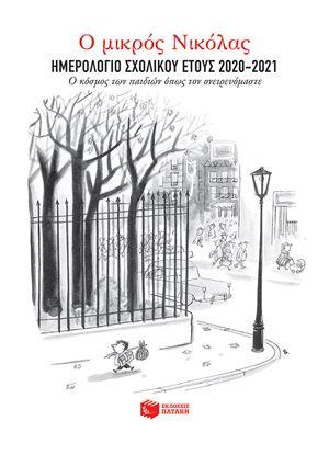 Εικόνα της Ο ΜΙΚΡΟΣ ΝΙΚΟΛΑΣ-ΗΜΕΡΟΛΟΓΙΟ ΣΧΟΛ.ΕΤΟΥΣ 2020-2021 Ο ΚΟΣΜΟΣ ΤΩΝ ΠΑΙΔΙΩΝ ΟΠΩΣ ΤΟΝ ΟΝΕΙΡΕΥΟΜΑΣΤΕ