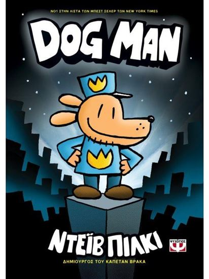 Εικόνα από DOG MAN 1