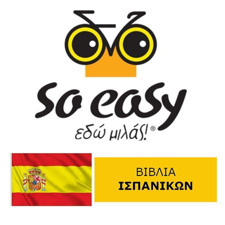 Εικόνα για την κατηγορία So Easy Books ΙΣΠΑΝΙΚΑ
