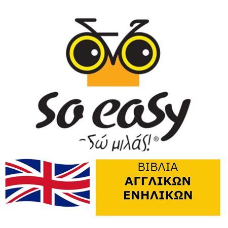 Εικόνα για την κατηγορία So Easy Books ΑΓΓΛΙΚA    (ΕΝΗΛΙΚΩΝ)