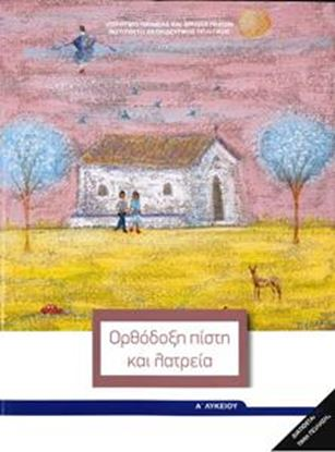 Εικόνα της Α ΛΥΚ: ΘΡΗΣΚΕΥΤΙΚΑ ΟΡΘΟΔΟΞΗ ΠΙΣΤΗ ΚΑΙ ΛΑΤΡΕΙΑ