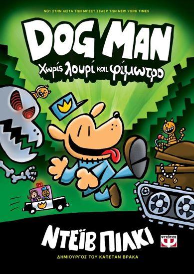 Εικόνα από DOG MAN 2 - ΧΩΡΙΣ ΛΟΥΡΙ ΚΑΙ ΦΙΜΩΤΡΟ