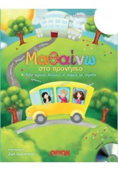 Εικόνα από ΜΑΘΑΙΝΩ ΣΤΟ ΠΡΟΝΗΠΙΟ- ΠΕΡΙΕΧΕΙ CD