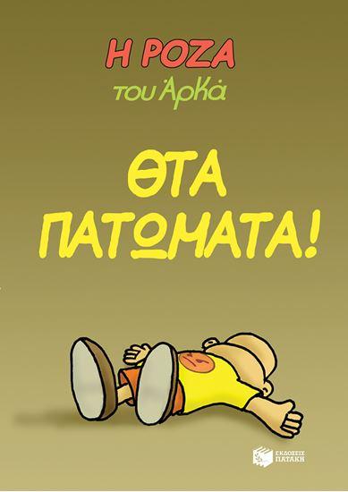 Εικόνα από Η ΡΟΖΑ ΤΟΥ ΑΡΚΑ- ΘΤΑ ΠΑΤΩΜΑΤΑ