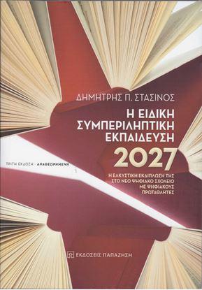 Εικόνα της Η ΕΙΔΙΚΗ ΣΥΜΠΕΡΙΛΗΠΤΙΚΗ ΕΚΠΑΙΔΕΥΣΗ 2027