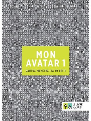 Εικόνα της AVATAR 1 A1 COMPAGNON
