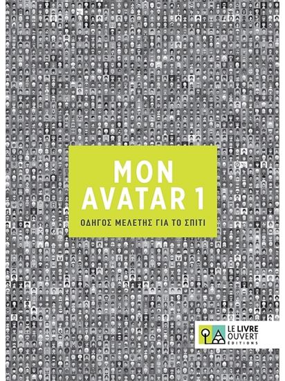 Εικόνα από AVATAR 1 A1 COMPAGNON