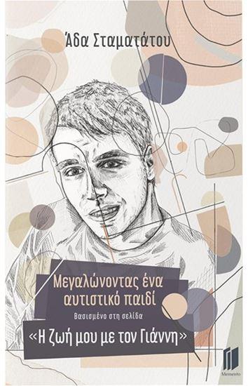 Εικόνα από ΜΕΓΑΛΩΝΟΝΤΑΣ ΕΝΑ ΑΥΤΙΣΤΙΚΟ ΠΑΙΔΙ