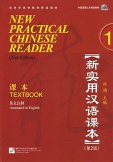 Εικόνα από NEW PRACTICAL CHINESE READER 1 TEXTBOOK
