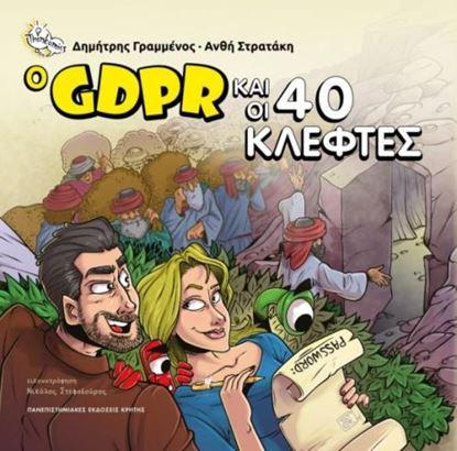 Εικόνα της Ο GDPR ΚΑΙ ΟΙ 40 ΚΛΕΦΤΕΣ