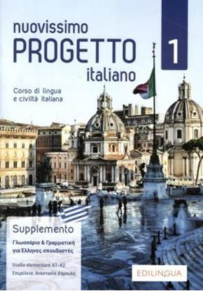 Εικόνα της NUOVISSIMO PROGETTO ITALIANO 1 SUPPLEMENTO (A1-A2)