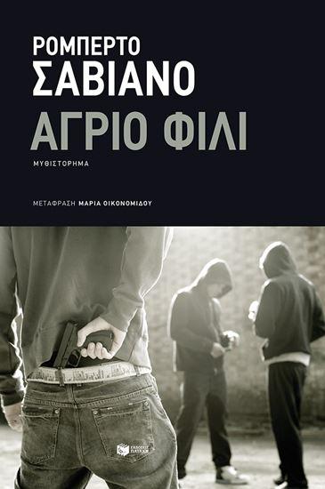 Εικόνα από ΑΓΡΙΟ ΦΙΛΙ